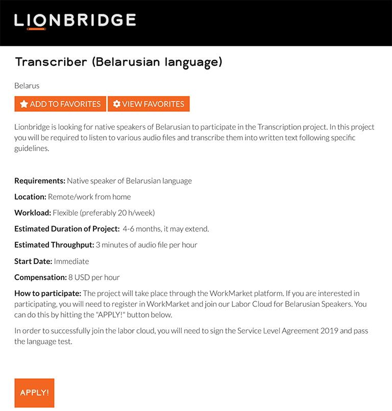 Lionbridge - работа на дому