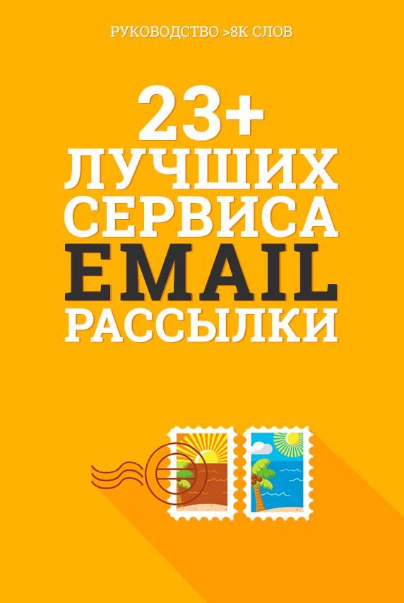 23 Лучших Сервиса Email Рассылки [Почтовый Маркетинг 2020]