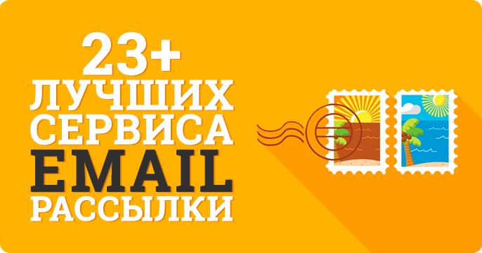 23 Лучших Сервиса Email Рассылки [Программы для Маркетинга 2020]