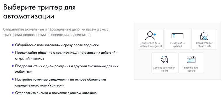 mailigen автоматизация емаил рассылки тригеры