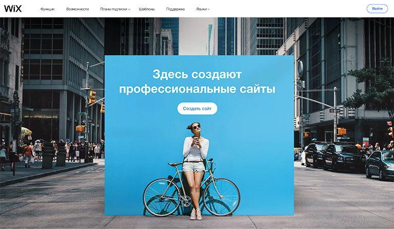 конструктор сайтов wix - партнерские программы