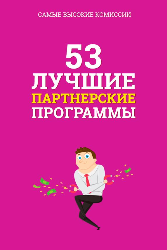 53 Лучшие Партнерские Программы 2021 Года [Заработок для Новичков]