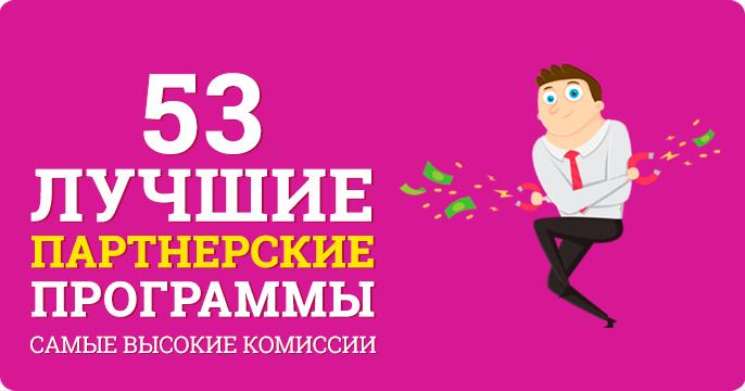 53 Лучшие Партнерские Программы