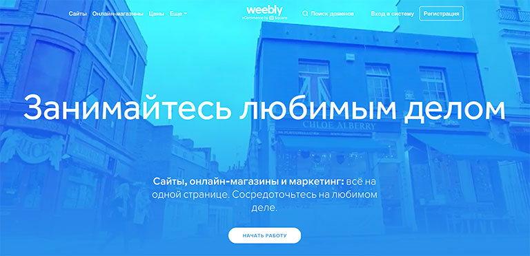 weebly партнерская программа
