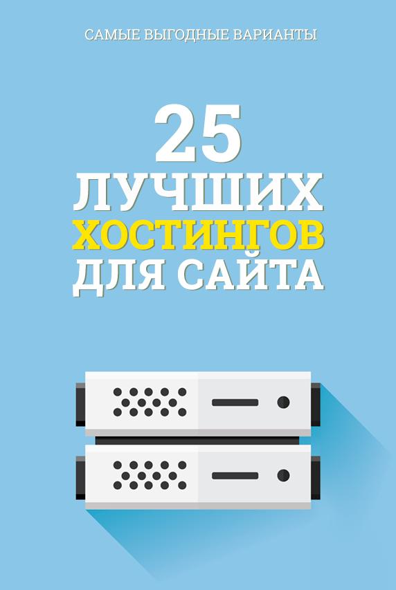 Лучший Хостинг Сайта 2020 [Рейтинг и Тарифы 25 Топ Провайдеров]