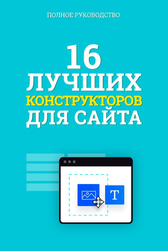 Лучший Конструктор Сайтов: Обзор 16 Сервисов + Рейтинг и Тарифы [2021]