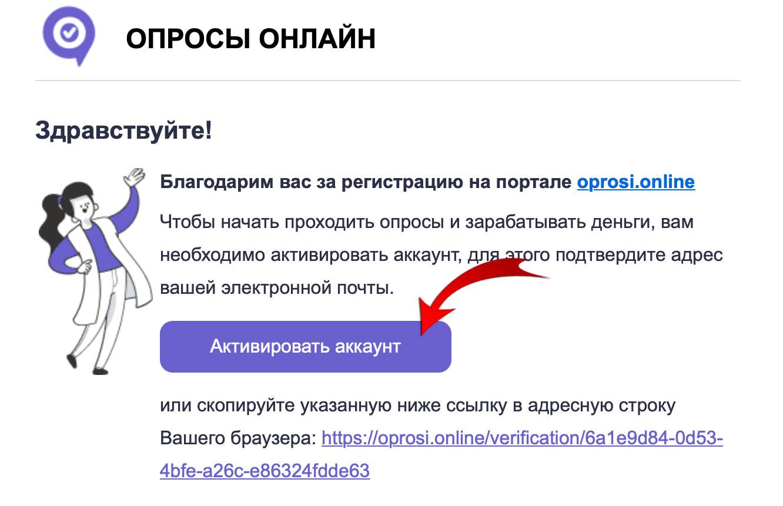 опросы онлайн - активация аккаунта