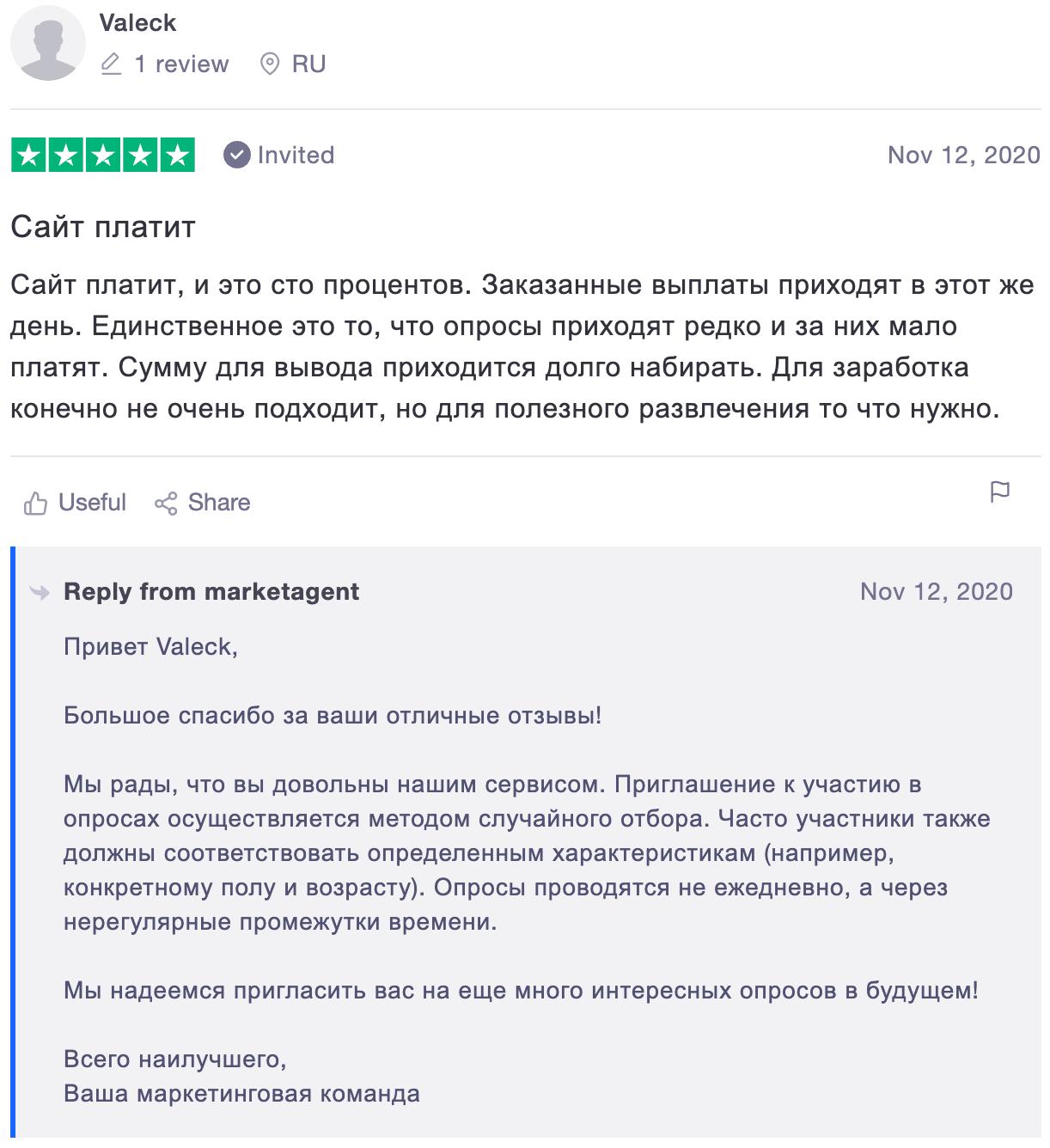 отзывы опросы marketagent