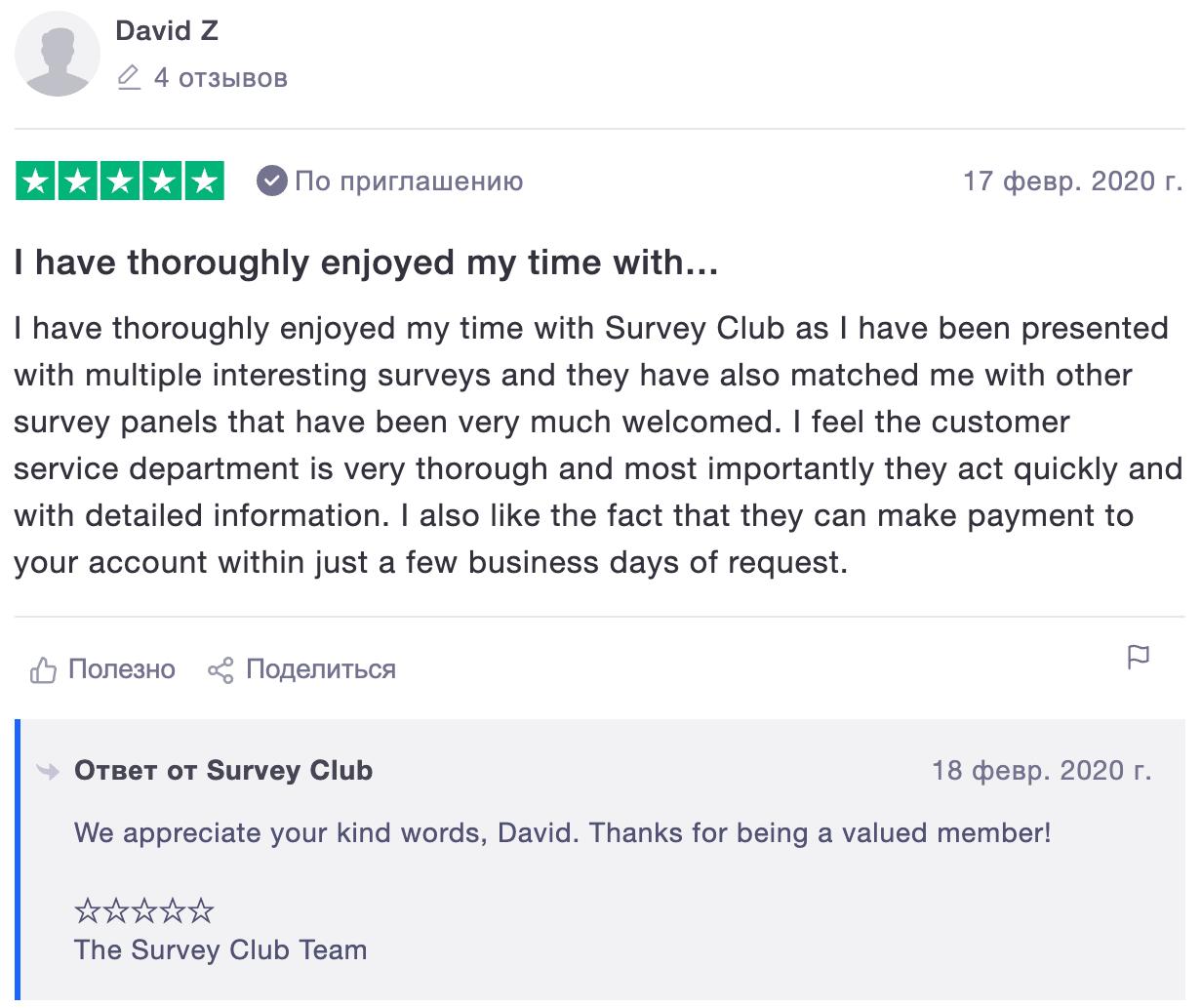 отзыв опрос surveyclub