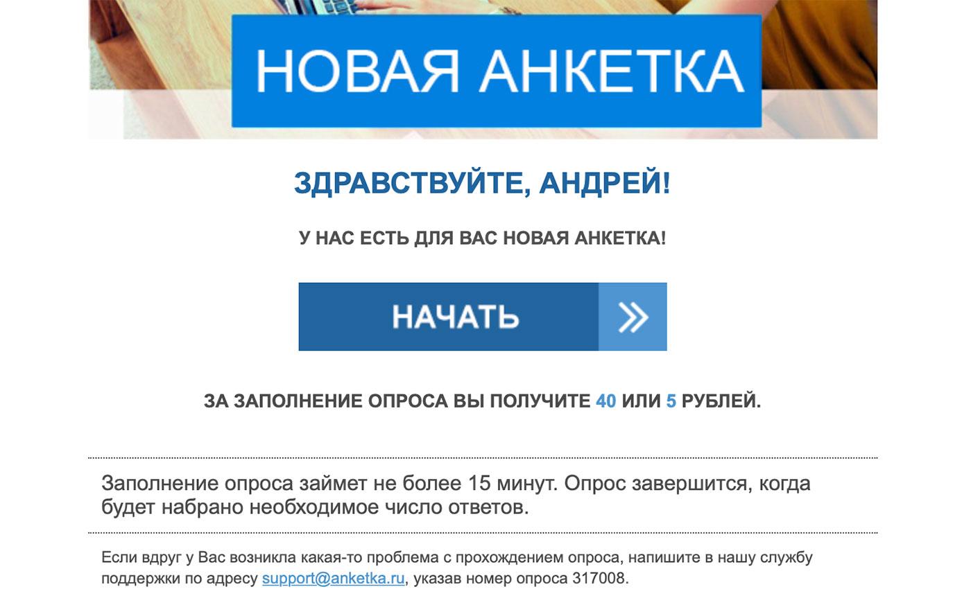приглашение на онлайн опрос - анкетка