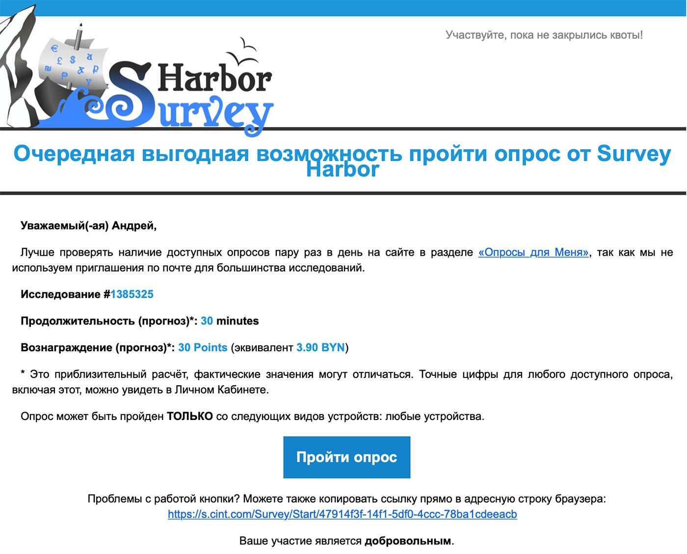 приглашение на опрос survey harbor