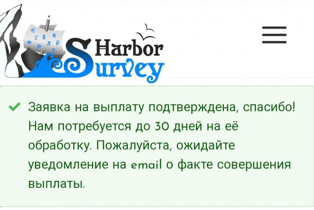 surveyharbor заявка на выплату