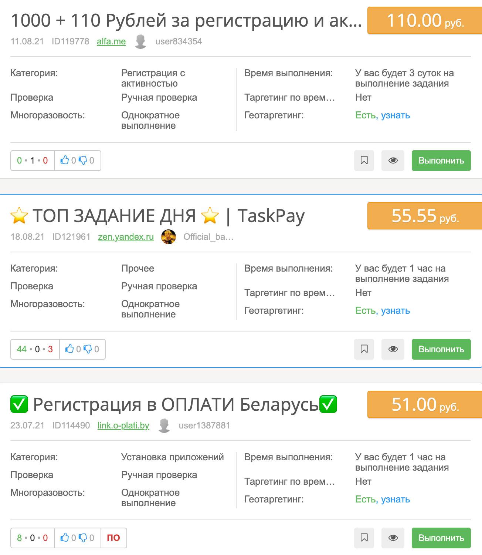 taskpay пример заданий за деньги