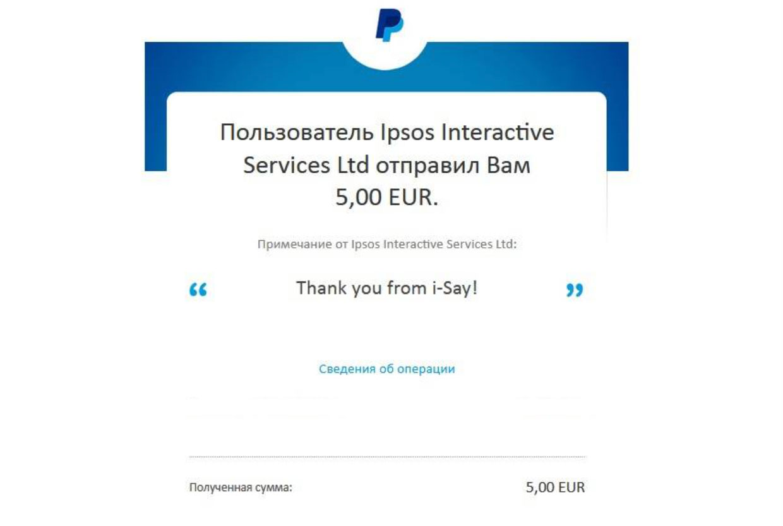 выплата на paypal опросник isay
