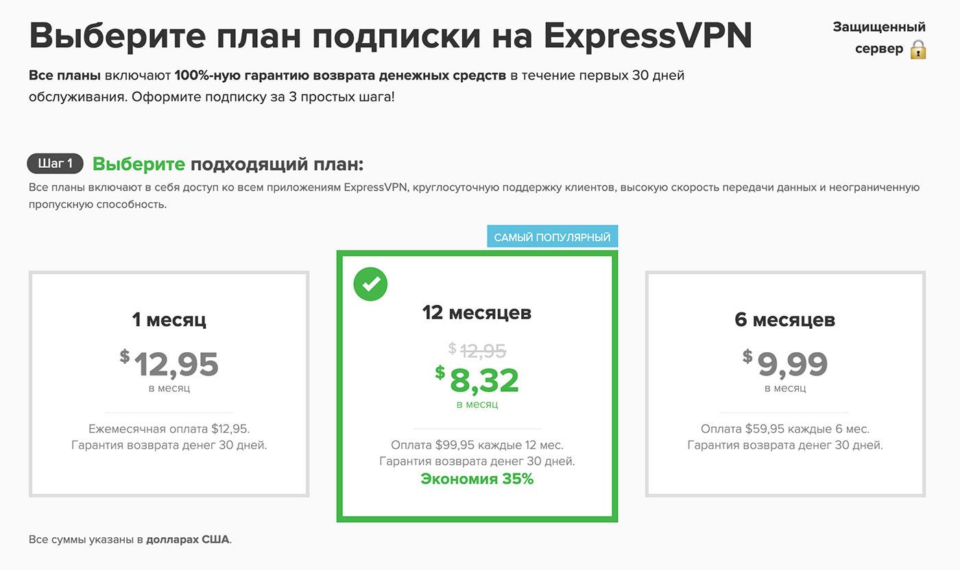 цена лучшего vpn сервиса №1 expressvpn