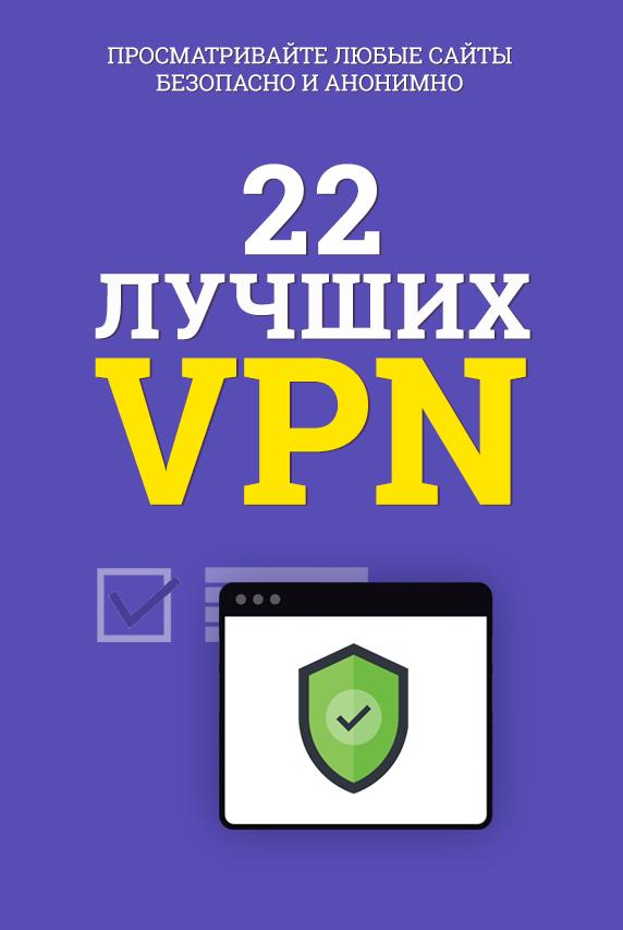 22 Лучших VPN Сервиса 2021 [Скачайте Бесплатный ВПН для ПК]