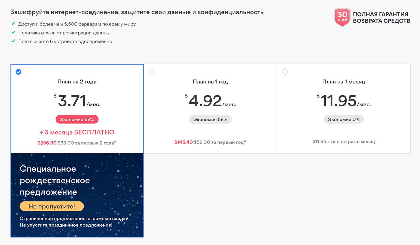 цена nordvpn лучшего vpn сервиса №3