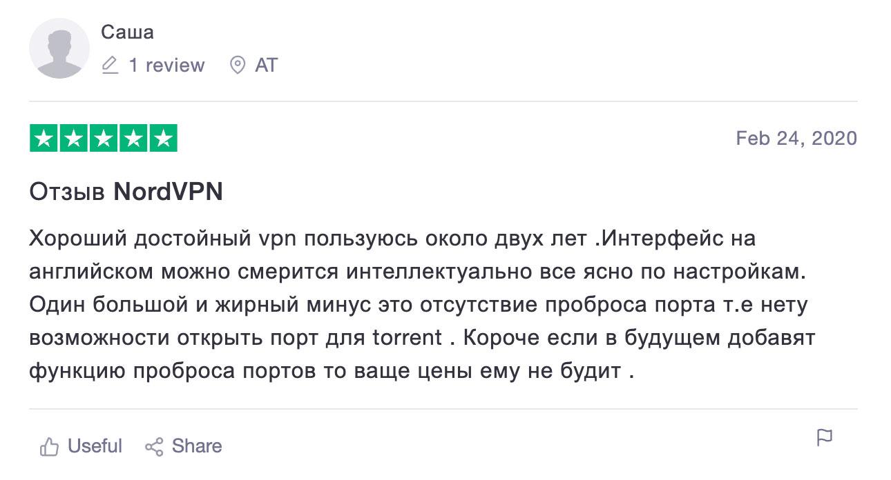 отзыв nordvpn - лучшего vpn сервиса №3