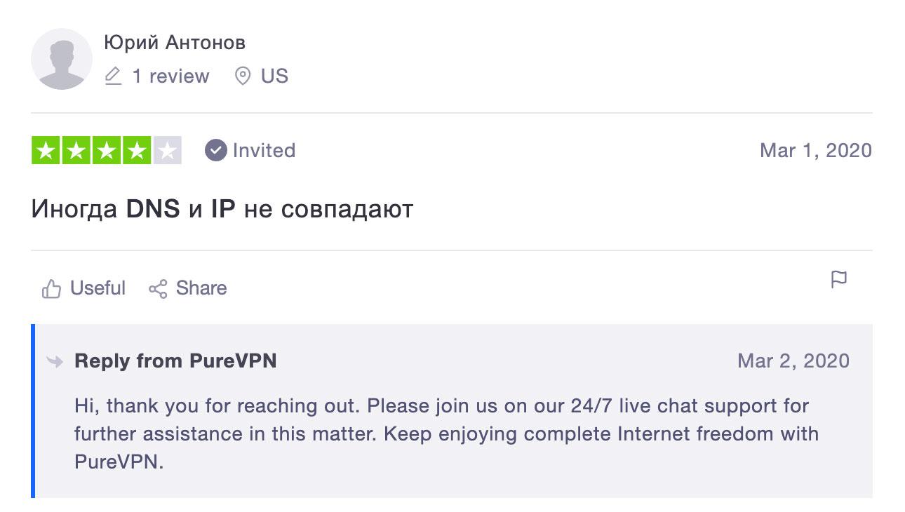 отзыв лучшего сервиса vpn - purevpn