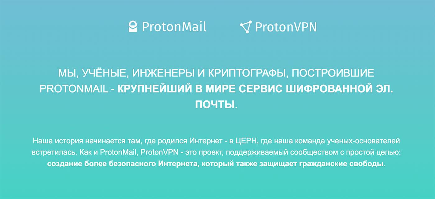 плюсы protonvpn