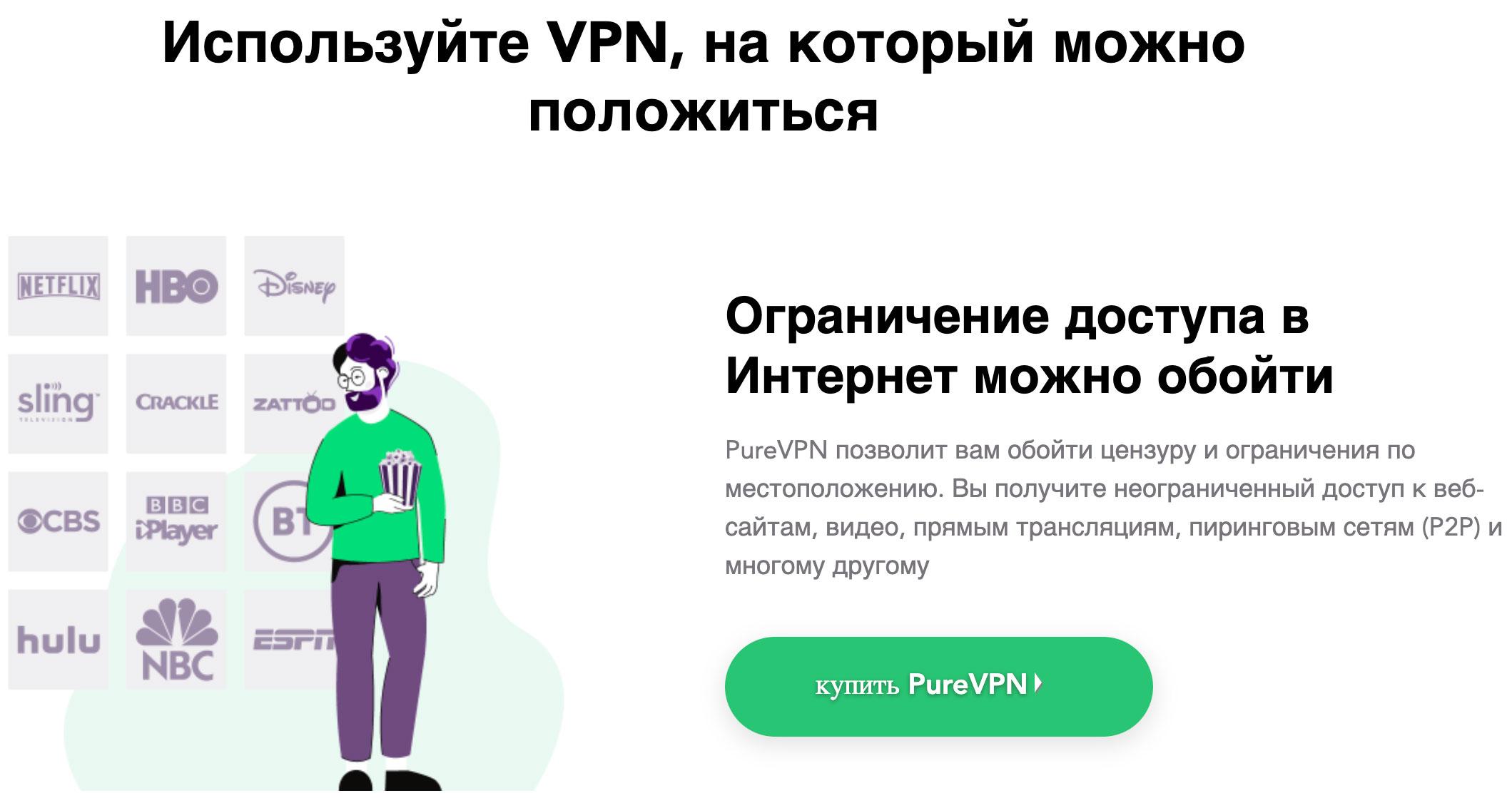 purevpn сервис впн
