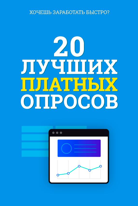 20 Лучших Платных Опроса за Деньги 2021 [Обновлено!]