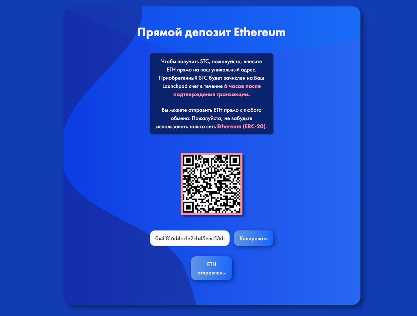 оплата ethereum student coin
