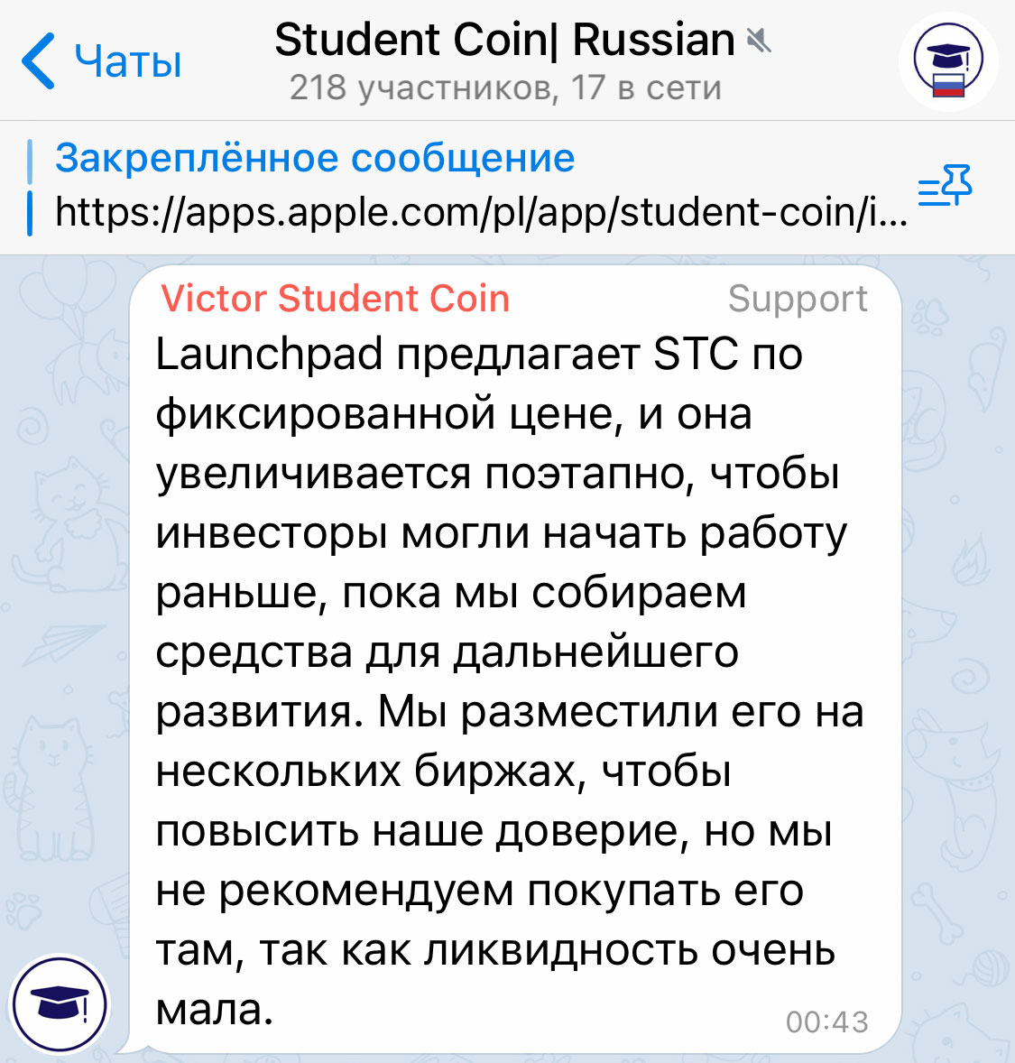 поддержка studentcoin