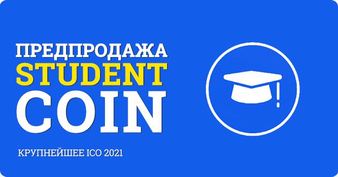 Инвестиции в Student Coin (STC): Создание и Запуск Своих Токенов [ICO 2021]