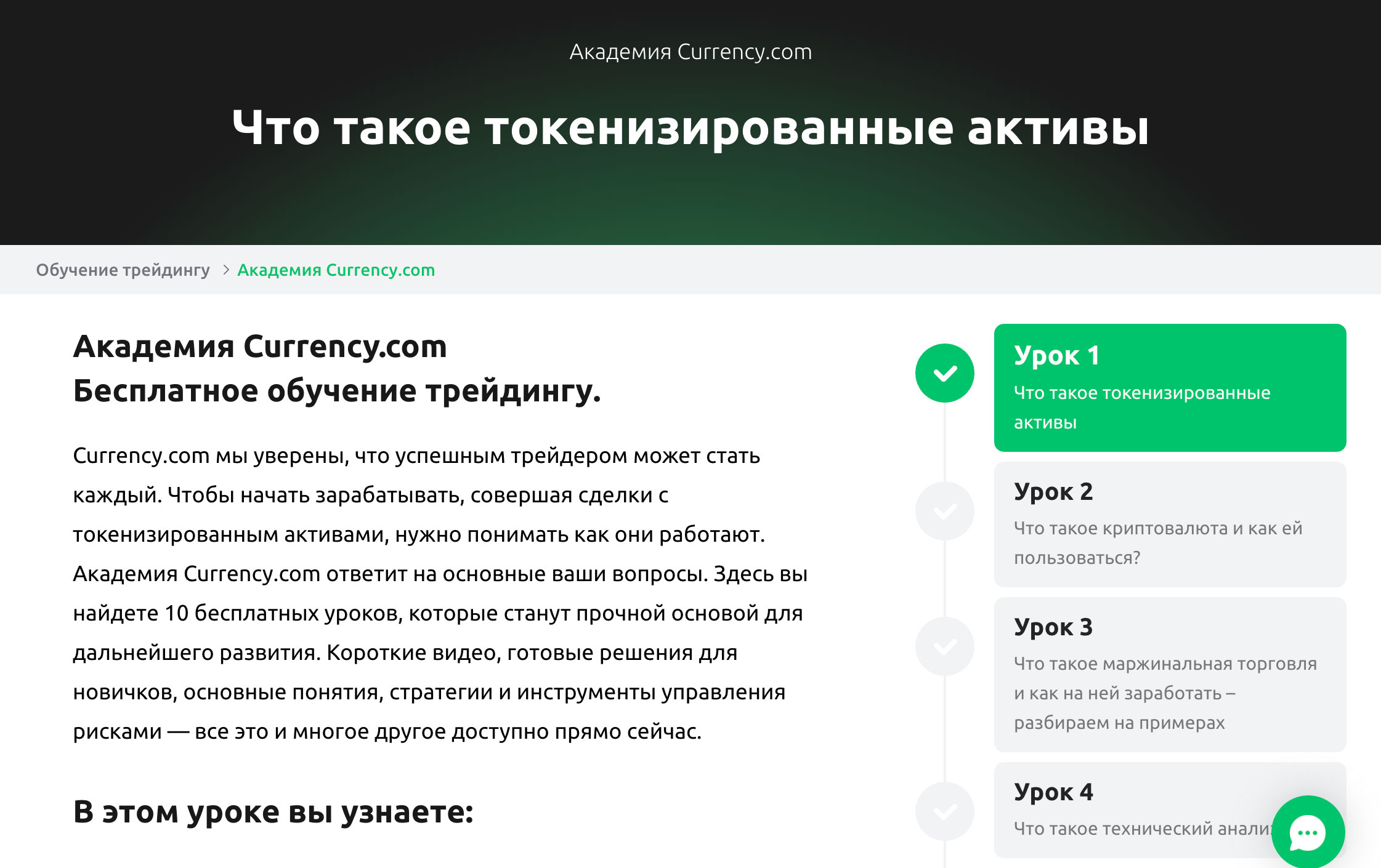 академия currency