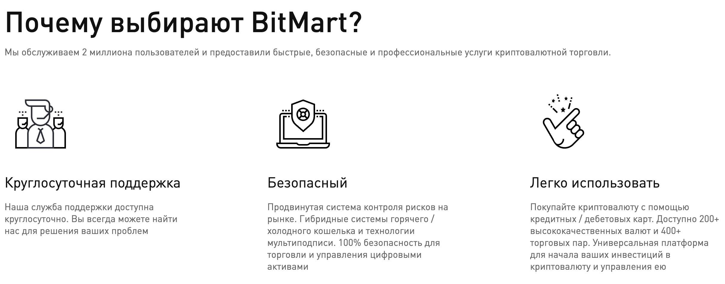 bitmart криптовалютная биржа