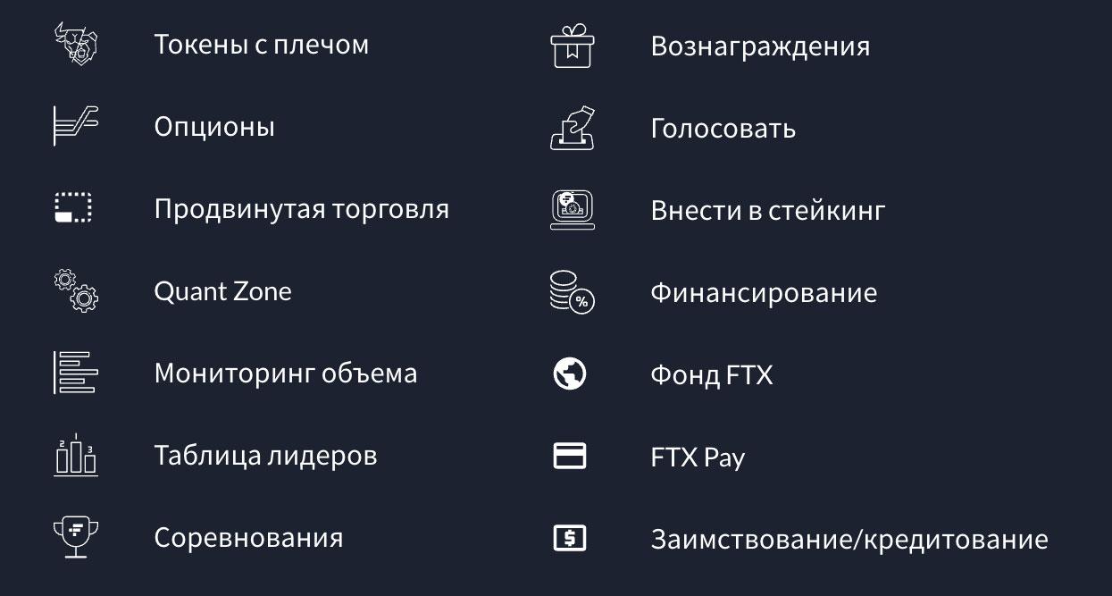 ftx продукты