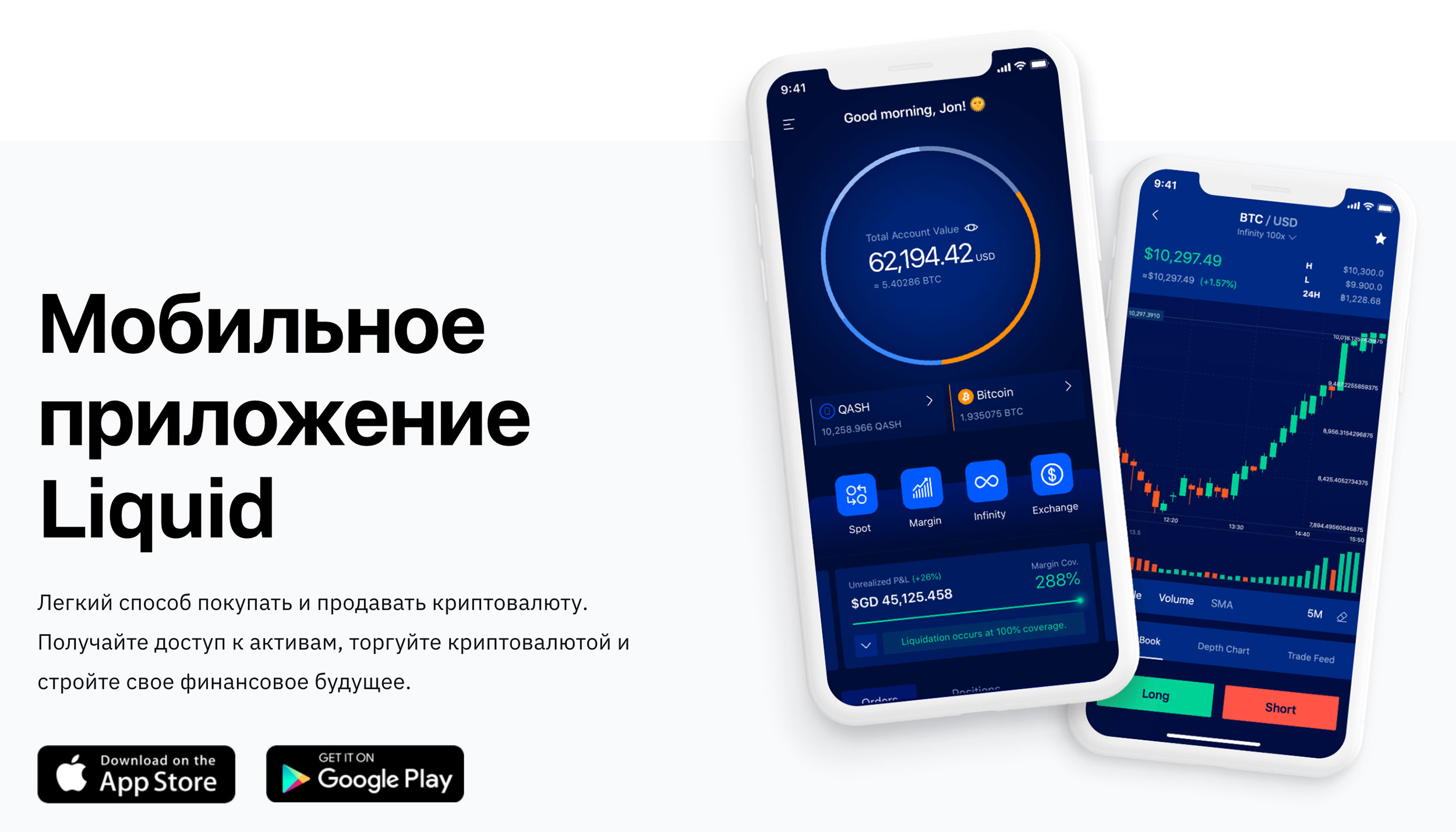 liquid мобильное приложение
