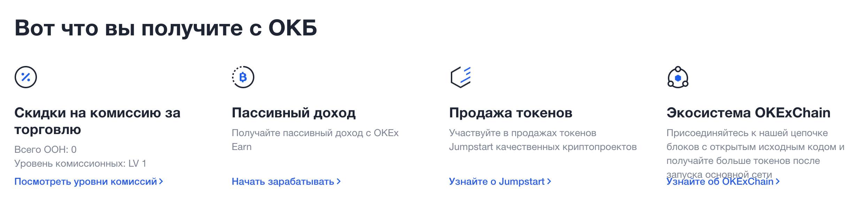 биржа криптовалют okex токен okb