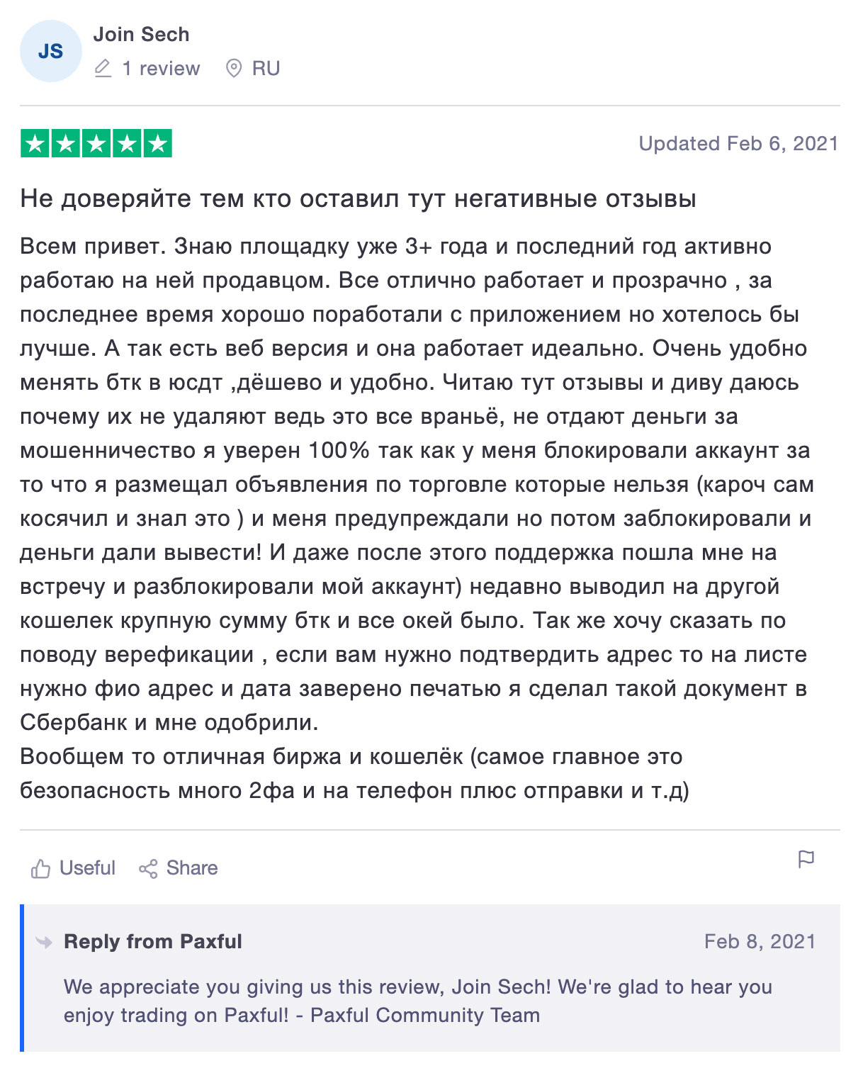paxful отзыв биржа криптовалют