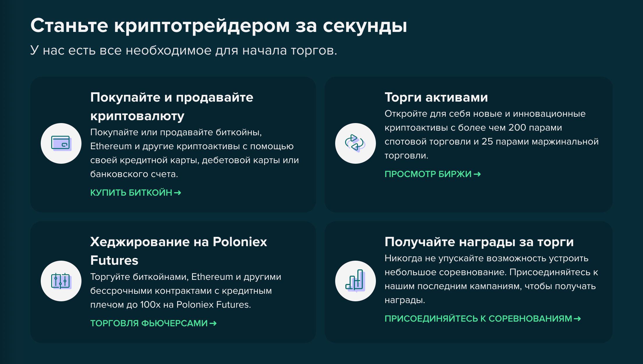 poloniex криптовалютная биржа