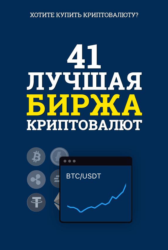 ТОП 41 Лучшая Биржа Криптовалют 2021 [Как Купить Биткоин + Рейтинг Бирж]