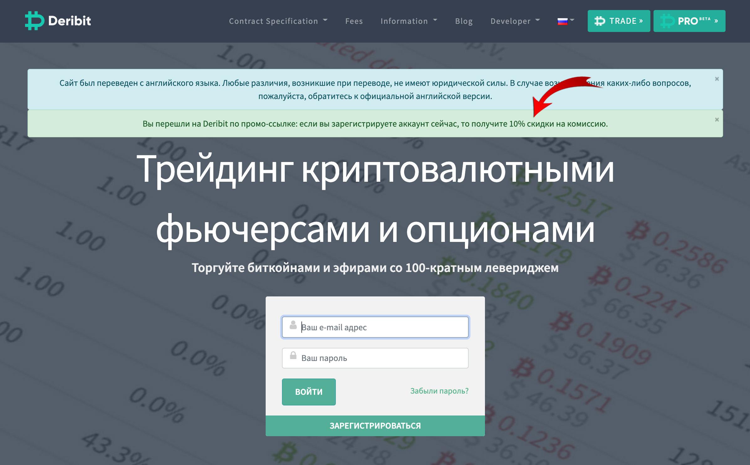 deribit регистрация аккаунта скидка на комиссию