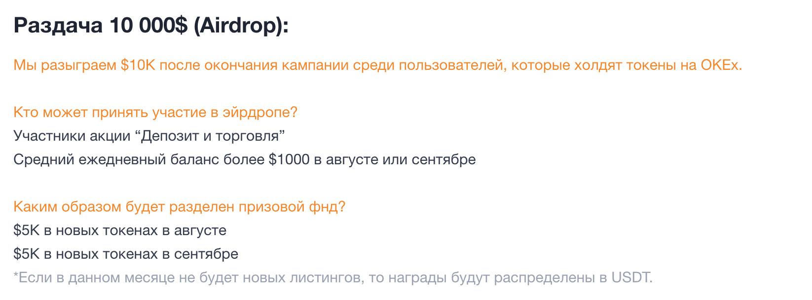 okex airdrop