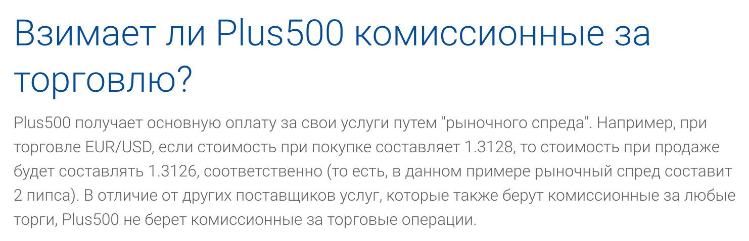 plus500 комиссия