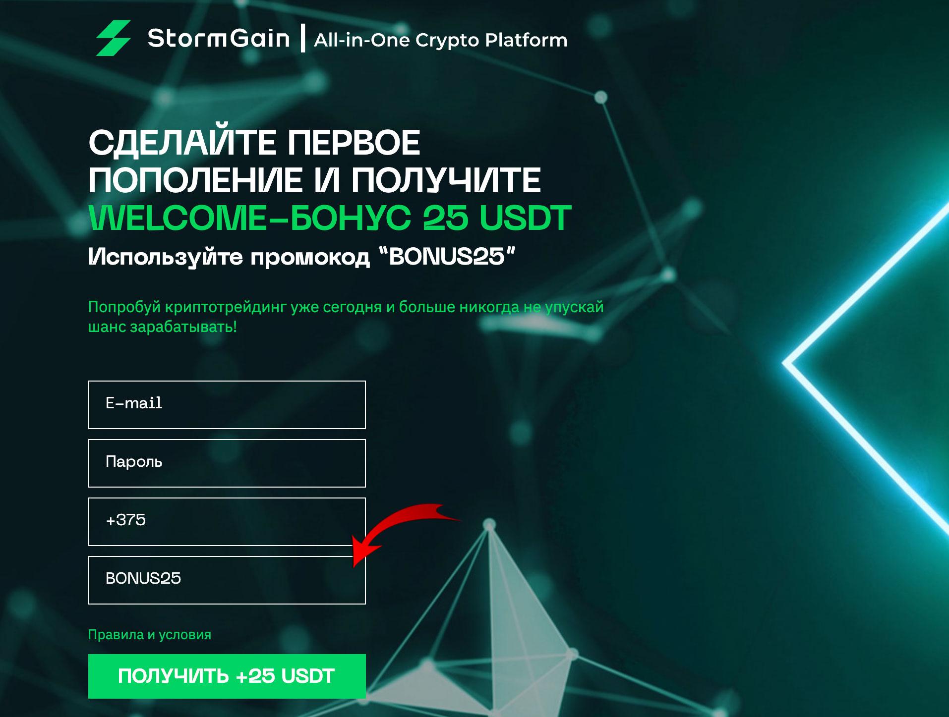 stormgain регистрация аккаунта бонус при регистрации