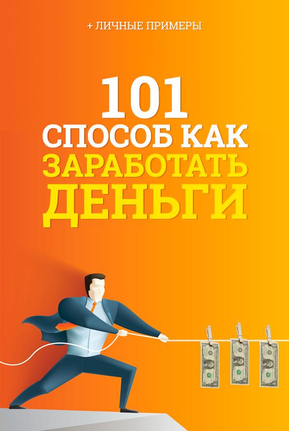 101 Лучший Способ Как Заработать Деньги 2021 [+ Личные Примеры]